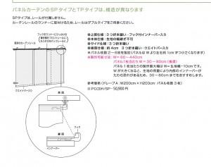 パネルスクリーンの構造