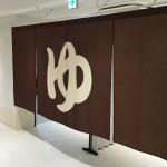 一枚ものの大きな暖簾の完全オーダー制作と取付け 大阪府寝屋川市