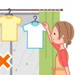 カーテンレールに洗濯物をかけてはいけない4つの理由