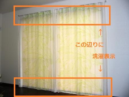 カーテン 洗濯表示の位置